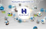 حمایت سه هزار و ۵۲۵ میلیارد ریالی بانک صادرات ایران از «دانشبنیانها»