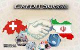 ادامه کار کانال مالی سوییس با وجود تحریمهای جدید بانکی