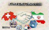 امیدواری به سازوکار مالی ایران و سوییس در نیمه اول سال آینده