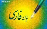 با زبان فارسی چه کردهایم؟