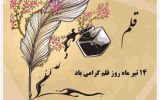 """نویسندگان رسانههای مجازی؛ از """"رایزنان فرهنگی"""" تا """"راهزنان فرهنگی"""""""