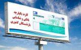 شعب بانک صادرات ایران آماده تحویل کارت یکپارچه بانکی و شناسایی به بازنشستگان کشوری