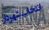 ششمین دوره شوراهای اسلامی و گامهای برداشته شده برای انتخاب شهرداران
